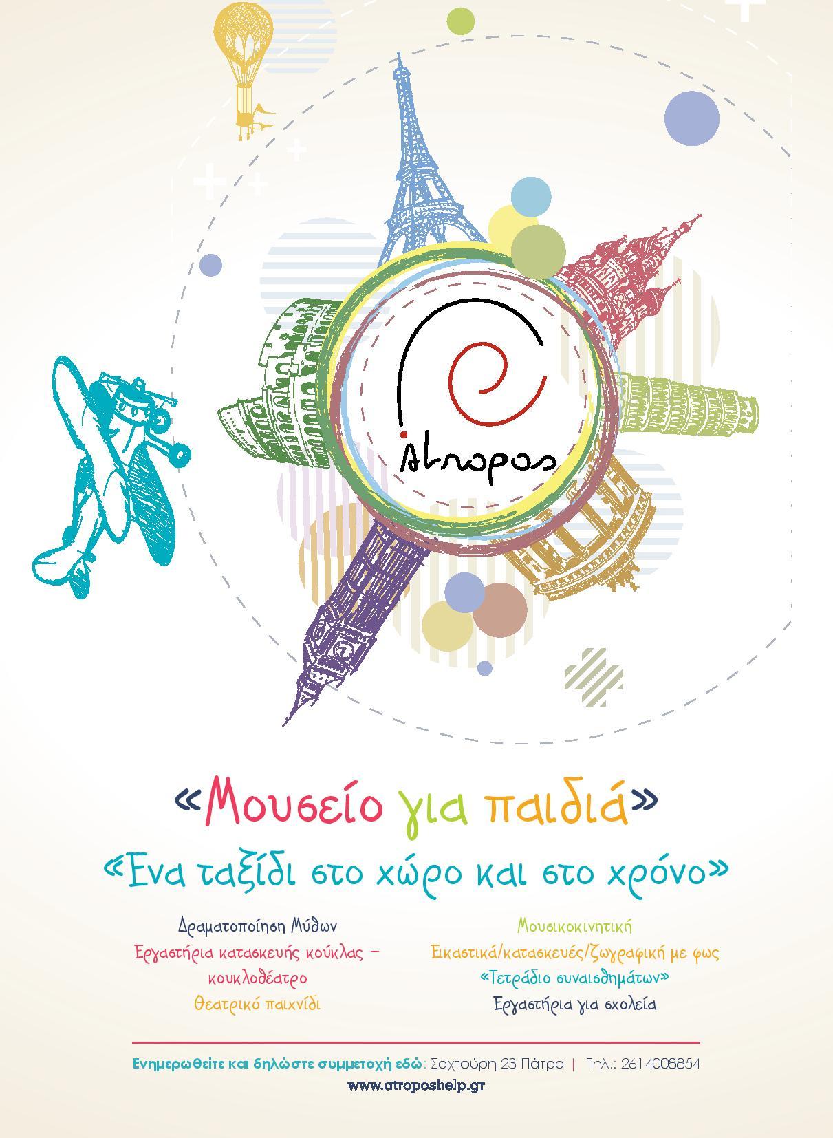 atropos_new-1-page-001